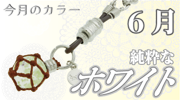 ちゅら玉今月のカラー【6月 ホワイト】
