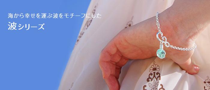 ちゅら玉 波シリーズ